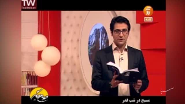 خواندن بخشی از کتاب مسیح در شب قدر