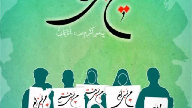 کلیپ زیبای «من یمنی ام» - کیفیت متوسط