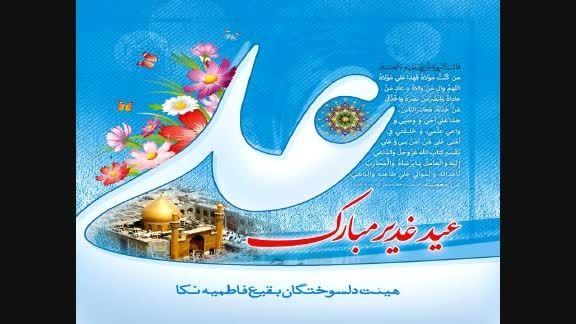 عید غدیرخم (عید امامت) مبارک باد