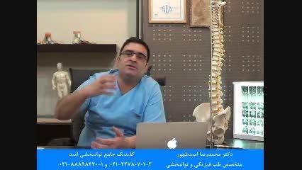 درمان پلکانی کمر درد