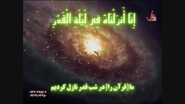 تلاوت مجلسی سوره قدر با صدای دلنشین استاد عبدالباسط