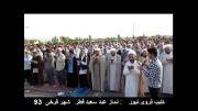 نماز عید فطر شهر فرخی  7 مرداد 93