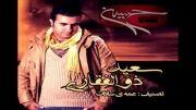عمه سادات آهنگ جدید و محرمی زیبای سعید ذوالفقاری