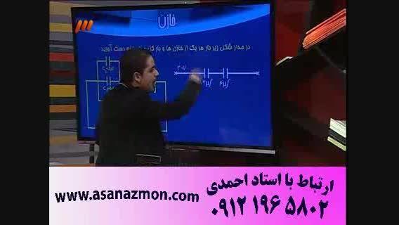 امیر مسعودی اولین مدرس ریاضی و فیزیک در صدا و سیما -  5