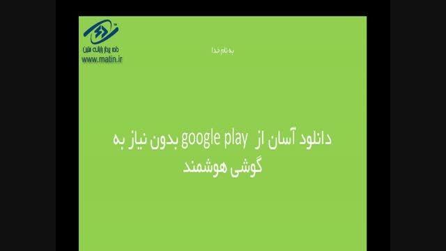 دانلود از google play بدون نیاز به گوشی هوشمند