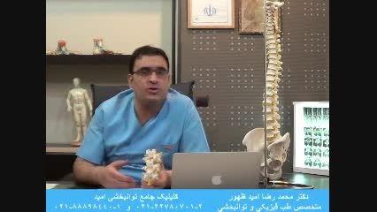 درمان پلکانی آرتروز ستون فقرات