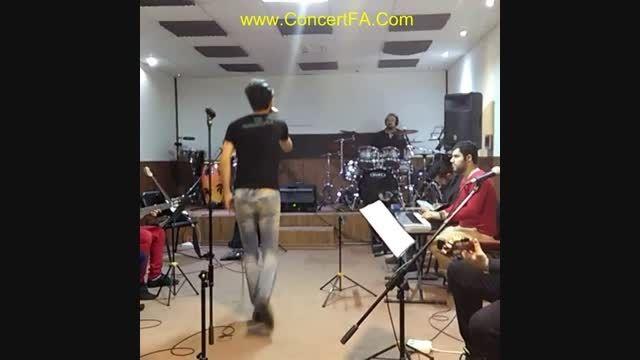 تمرین گروه سامان جلیلی - اعتراف www.ConcertFA.Com