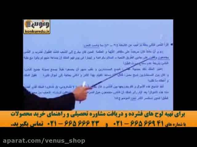 تکنیک تست عربی کنکور(3)استاد ازاده موسسه ونوس