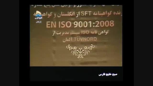 برنامه صبح خلیج فارس نوروز 91(پارت5)