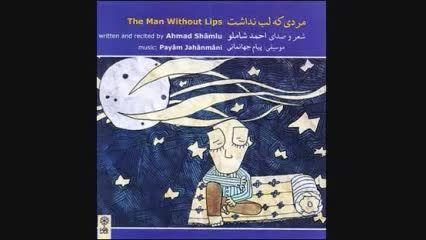قصه ی مردی که لب نداشت ، شعر و دکلمه : احمد شاملو