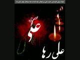 اهنگ جدید و بسیار زیبای علی رها به نام امام علی(ع)