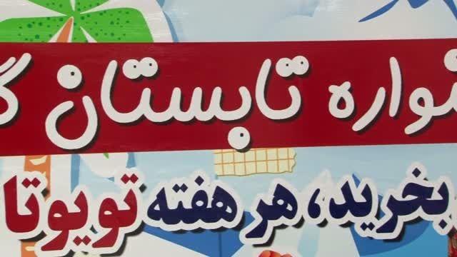 اولین مرحله قرعه کشی جشنواره تابستان گرم با محسن