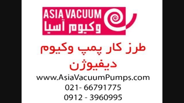 طرز کار پمپ وکیوم دیفیوژن   وکیوم آسیا