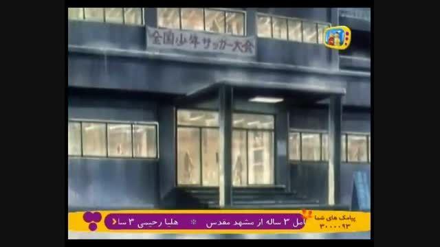کارتون فوتبالیست ها 3 قسمت 26 دوبله فارسی