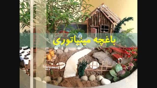 باغچه مینیاتوری