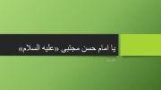 یا امام حسن مجتبی (علیه السلام)