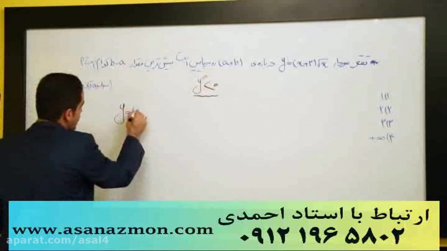 جدیدترین تدریس مهندس مسعودی کنکور (مشتق3) کنکوری 20
