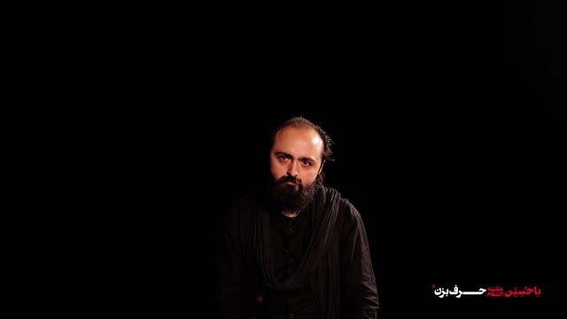 با حسین علیه السلام حرف بزن - محمود کسبی