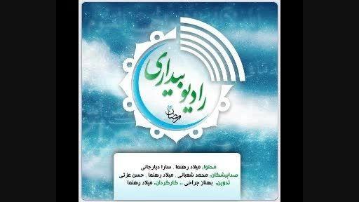 پادکست دعای روز هفدهم ماه مبارک رمضان