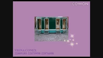 #سرویس بهداشتی #Portable Toilet #Wc Portable