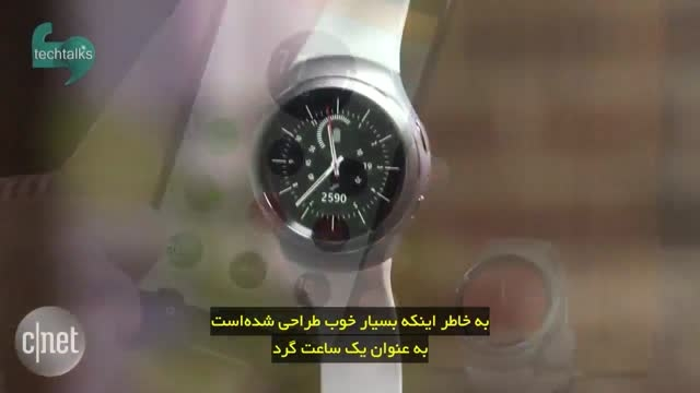ساعت هوشمند گیر اس۲ سامسونگ