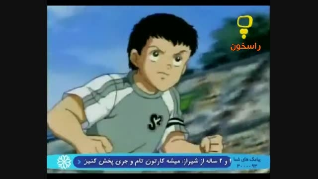 کارتون فوتبالیستها 4 قسمت 13 دوبله فارسی