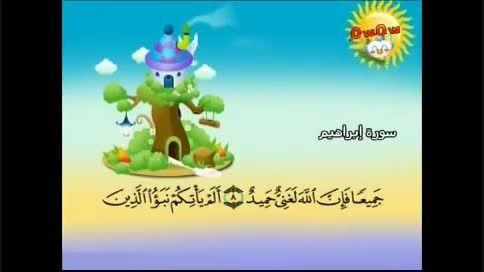 اموزش  سورة إبراهیم برای کودکان