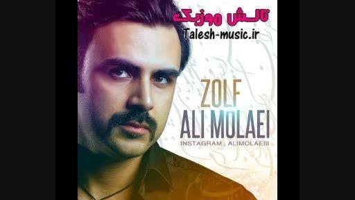 آهنگ جدید علی مولایی بنام زلف