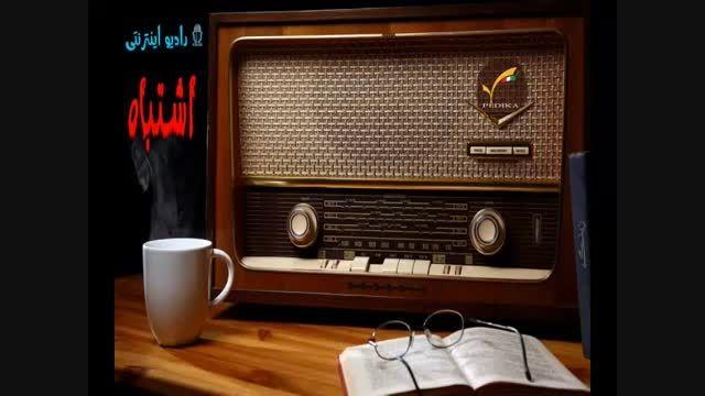 رادیو اشتباه (زینگه، فصل دوم-شماره پنجم)