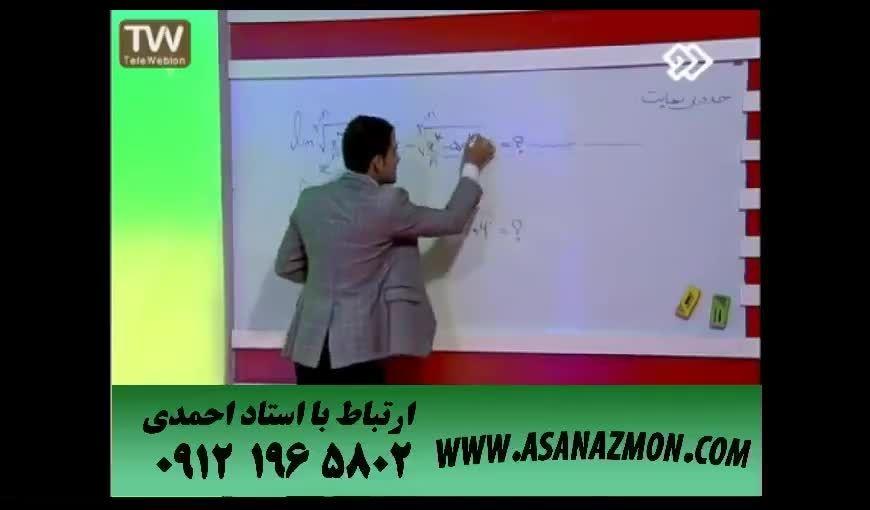 آموزش  درس ریاضی - کنکور ۲۹