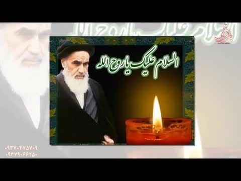 کلیپ رحلت امام خمینی(ره)