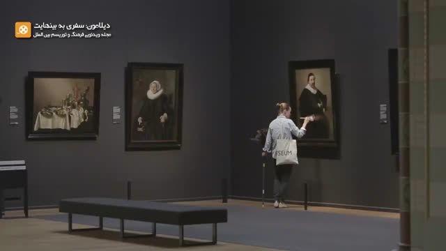 موزه تاریخ و هنر، آمستردام؛ هلند (HD)