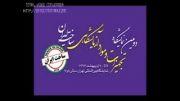 """فن آموز در نمایشگاه تجهیزات """"ساخت ایران"""""""