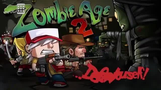 عصر زامبی ها 2 - Zombie Age 2