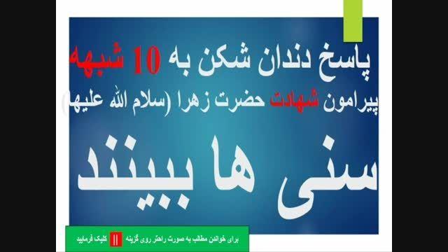 پاسخ  کوبنده شیعه به 10 شبهه شهادت حضرت زهرا (س)