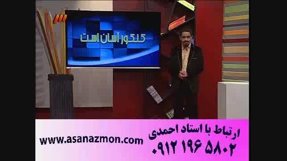 امیر مسعودی اولین مدرس ریاضی و فیزیک در صدا و سیما - 15