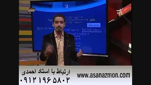 تدریس درس ریاضی با روش های فوق سریع - 4