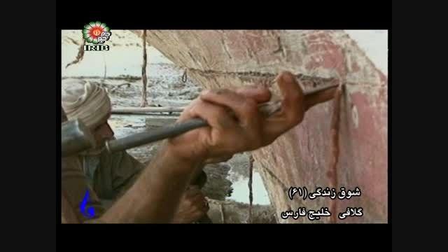 هنر گلافی در منطقه خلیج فارس