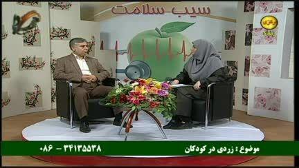 سیب سلامت با حضور دکتر طاهراحمدی با موضوع زردی کودکان