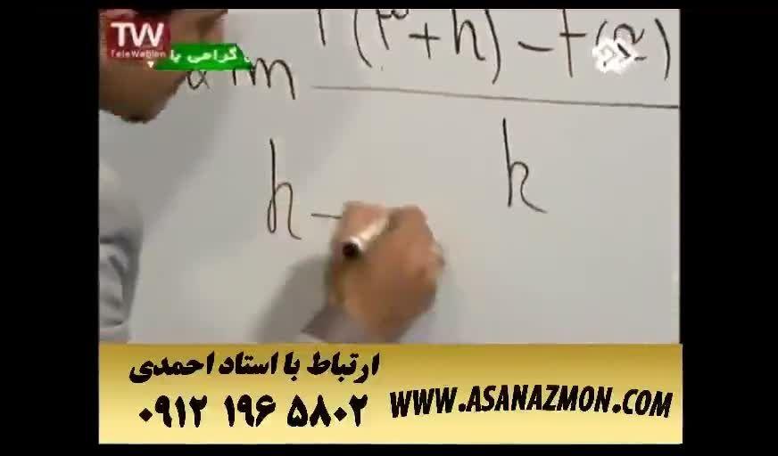 آموزش درس ریاضی مبحث تابع،حل تست سرعتی - کنکور ۲۱