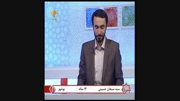 تلاوت سید سبحان حسینی در برنامه اسراء