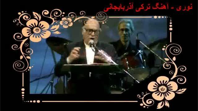 آهنگ ترکی محمد نوری-من گلمیشم سیزه قوناق(آذربایجانی)
