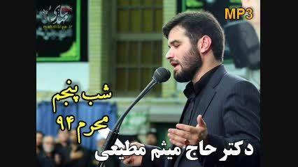 مداحی دکتر حاج میثم مطیعی: شب پنجم محرم 94