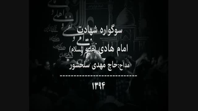 تیزر سوگواره شهادت امام هادی - حاج مهدی سلحشور