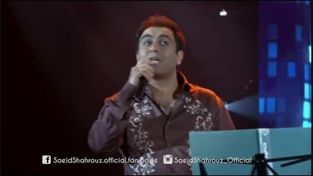 موزیک ویدئوی «جونم به چشات» از «سعید شهروز»