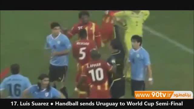 ۲۰ لحظه ی دیوانه وار در تاریخ فوتبال