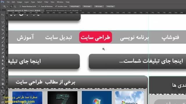 قسمت دوم صفرتا صد طراحی سایت