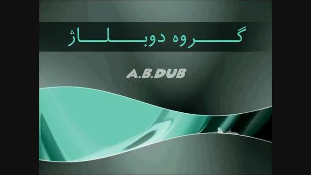 تیزر گروه دوبلاژ ای بی دوب A.B.DUB group