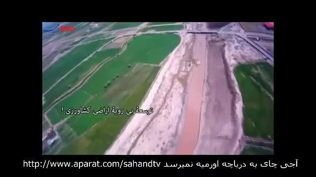 فیلم هوایی از مسیر آجی چای که به دریاچه اورمیه نمیرسد !