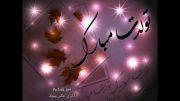 تقدیم به احمد جان داداش کوچکم تولدت مبارک @:)